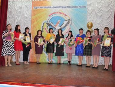 Закрытие  районного конкурса «Учитель года – 2020»